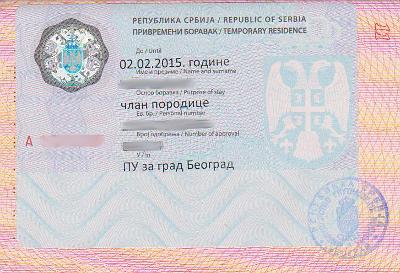 внж сербия